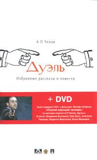 А. П. Чехов Дуэль (+ DVD-ROM) абрамов дом рассказы повести