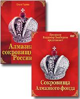 Сокровища Алмазного фонда (DVD + книга) красавица и чудовище dvd книга
