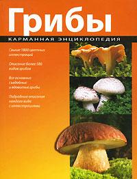Грибы. Карманная энциклопедия мицелий грибов белый гриб субстрат объем 60 мл