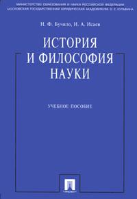 История и философия науки как можно права категории в в новосибирске
