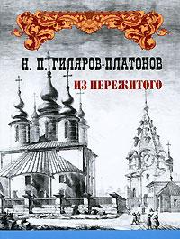 Н. П. Гиляров-Платонов Из пережитого. Том 1 стоимость