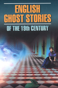 Charles Dickens, Henry James, Oscar Wilde English Ghost Stories of the 19th Century english ghost stories of the 19th century англ мистическая новелла 19 в