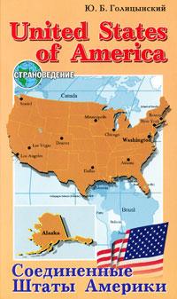 Ю. Б. Голицынский United States of America / Соединенные Штаты Америки голицынский ю united states of america соединенные штаты америки isbn 9785992501377