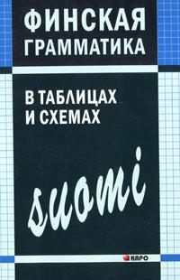 Zakazat.ru: Финская грамматика в таблицах и схемах. А. Н. Журавлева
