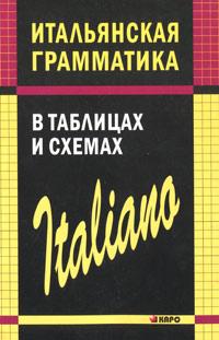 Zakazat.ru: Итальянская грамматика в таблицах и схемах. С. О. Галузина