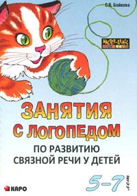 С. В. Бойкова Занятия с логопедом по развитию связной речи у детей 5-7 лет