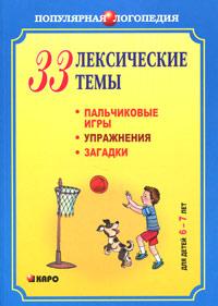 Анжелика Никитина 33 лексические темы. Пальчиковые игры, упражнения, загадки для детей 6-7 лет
