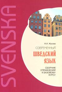 Современный шведский язык. Сборник упражнений к базовому курсу. Н. И. Жукова