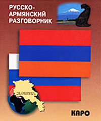 Н. Чарчоглян Русско-армянский разговорник лонгслив printio армянский крест