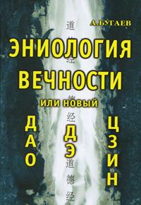 Эниология вечности, или Новый Дао Дэ Цзин. А. Бугаев