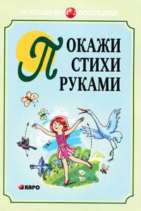 Анжелика Никитина Покажи стихи руками
