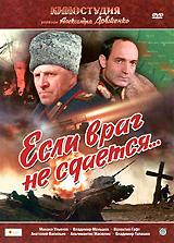 Если враг не сдается. . .  Киностудия им. А.П.Довженко