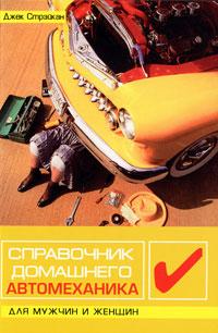 Джек Стрэйкан Справочник домашнего автомеханика. Для мужчин и женщин
