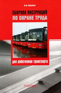 Ю. М. Михайлов Сборник инструкций по охране труда для работников транспорта