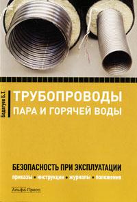 Б. Т. Бадагуев Трубопроводы пара и горячей воды. Безопасность при эксплуатации. Приказы, инструкции, журналы, положения б т бадагуев работы с повышенной опасностью изоляционные работы