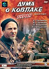 Дума о Ковпаке:  Буран.  Фильм 2