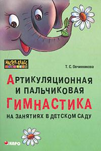 Т. С. Овчинникова. Артикуляционная и пальчиковая гимнастика на занятиях в детском саду