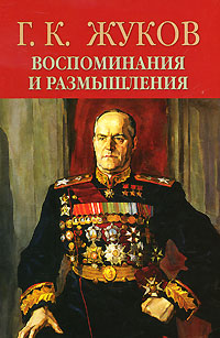 Г. К. Жуков. Воспоминания и размышления. В 2 томах. Том 1
