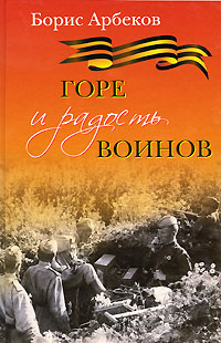 Борис Арбеков Горе и радость воинов валентин рунов удар по украине вермахт против красной армии