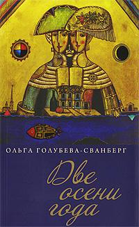 Ольга Голубева-Сванберг Две осени года