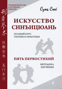 Искусство синъицюань. Полный курс теории и практики. Пять первостихий. Методика изучения. Сунь Сюй