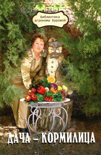 В. В. Бурова Дача-кормилица книга как накормить мужа