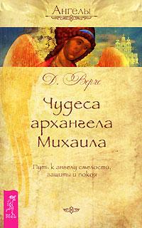 Д. Верче Чудеса архангела Михаила. Путь к ангелу смелости, защиты и покоя