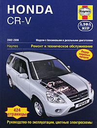 Дж. Черчилл, Р. М. Джекс Honda CR-V 2002-2006. Ремонт и техническое обслуживание