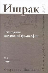 Ишрак. Ежегодник исламской философии, №1, 2010 / Ishraq: Islamic Philosophy Yearbook, №1, 2010