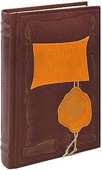 Иоганн Шерр Германия. История цивилизации за 2000 лет. В 2 томах. Том 2 (подарочное издание)