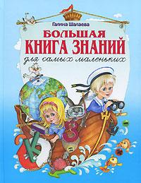 Галина Шалаева Большая книга знаний для самых маленьких