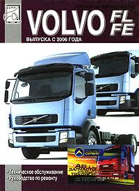 Грузовые автомобили Volvo FL, FE. Техническое обслуживание. Руководство по ремонту