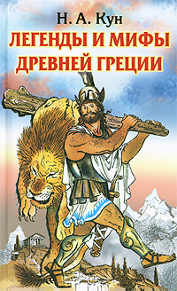 Н. А. Кун Легенды и мифы Древней Греции кун н а мифы древней греции