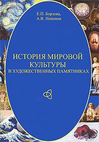 Е. П. Борзова, А. В. Никонов История мировой культуры в художественных памятниках е п борзова триадология