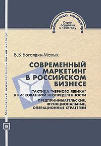 Современный маркетинг в российском бизнесе. Тактика