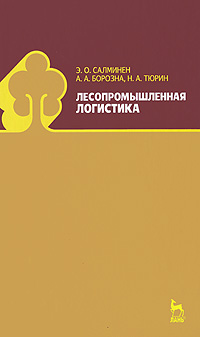 Э. О. Салминен, А. А. Борозна, Н. А. Тюрин Лесопромышленная логистика логистика