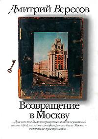 Дмитрий Вересов Возвращение в Москву дмитрий вересов возвращение в москву