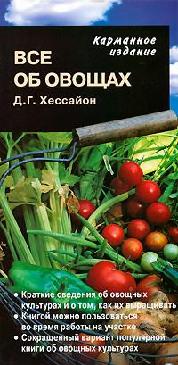 Д. Г. Хессайон Все об овощах стоимость