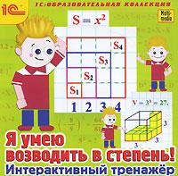 Zakazat.ru Я умею возводить в степень! Интерактивный тренажер