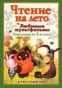Купить Чтение на лето. Любимые мультфильмы. Переходим во 2-й класс,