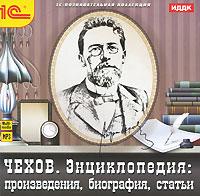Чехов. Энциклопедия. Произведения, биография, статьи
