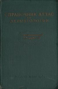 Справочник-атлас по дерматологии