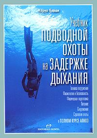 Учебник подводной охоты на задержке дыхания. Марко Барди