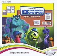 Disney / Pixar Корпорация монстров. Жуткая работа