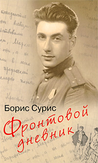 Борис Сурис Фронтовой дневник борис сурис фронтовой дневник