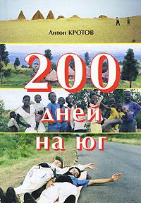 200 дней на юг