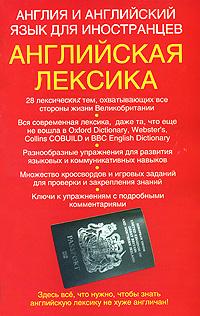 Zakazat.ru: Англия и английский язык для иностранцев. Английская лексика. Родон Уайатт