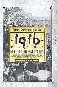 Лев Успенский 1916 успенский история византийской империи купить