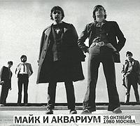 Михаил (Майк) Науменко,Аквариум Майк и Аквариум. 25 октября 1980 Москва машина полесье майк 55590