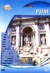 Города мира: Рим